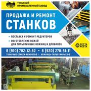 Продажа токарных станков с восстановлением геометрических данн